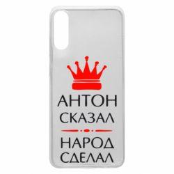 Чохол для Samsung A70 Антон сказав - народ зробив