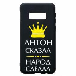 Чохол для Samsung S10e Антон сказав - народ зробив