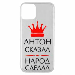 Чохол для iPhone 11 Антон сказав - народ зробив