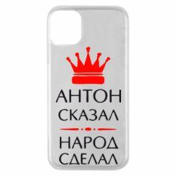 Чохол для iPhone 11 Pro Антон сказав - народ зробив