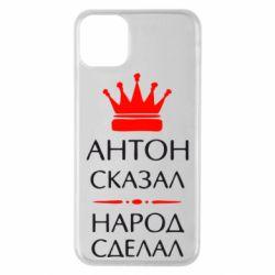 Чохол для iPhone 11 Pro Max Антон сказав - народ зробив