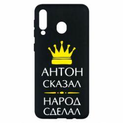 Чохол для Samsung M30 Антон сказав - народ зробив