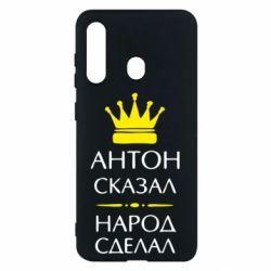 Чохол для Samsung M40 Антон сказав - народ зробив