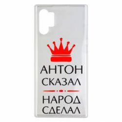 Чохол для Samsung Note 10 Plus Антон сказав - народ зробив