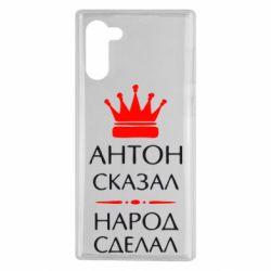 Чохол для Samsung Note 10 Антон сказав - народ зробив
