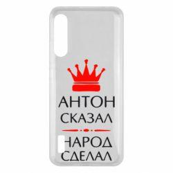 Чохол для Xiaomi Mi A3 Антон сказав - народ зробив