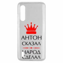 Чохол для Xiaomi Mi9 Lite Антон сказав - народ зробив