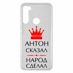 Чохол для Xiaomi Redmi Note 8 Антон сказав - народ зробив