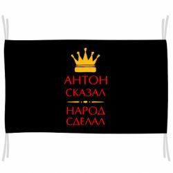 Прапор Антон сказав - народ зробив