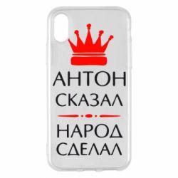 Чехол для iPhone X Антон сказал - народ сделал - FatLine