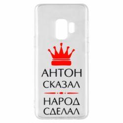 Чехол для Samsung S9 Антон сказал - народ сделал - FatLine