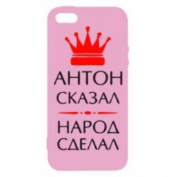 Чехол для iPhone5/5S/SE Антон сказал - народ сделал - FatLine