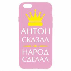 Чехол для iPhone 6/6S Антон сказал - народ сделал - FatLine
