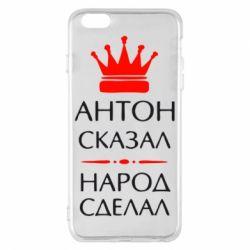 Чехол для iPhone 6 Plus/6S Plus Антон сказал - народ сделал - FatLine