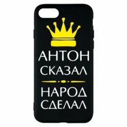 Чехол для iPhone 7 Антон сказал - народ сделал - FatLine