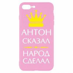 Чехол для iPhone 7 Plus Антон сказал - народ сделал - FatLine
