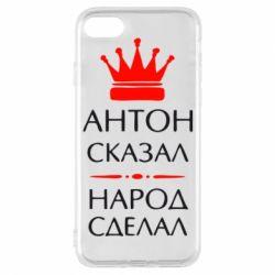 Чехол для iPhone 8 Антон сказал - народ сделал - FatLine