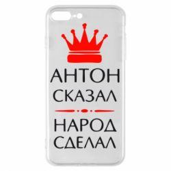 Чехол для iPhone 8 Plus Антон сказал - народ сделал - FatLine