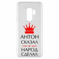 Чехол для Samsung S9+ Антон сказал - народ сделал - FatLine