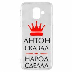 Чехол для Samsung A6 2018 Антон сказал - народ сделал - FatLine