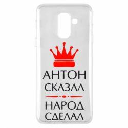 Чехол для Samsung A6+ 2018 Антон сказал - народ сделал - FatLine