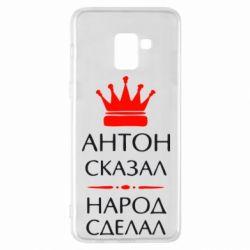 Чехол для Samsung A8+ 2018 Антон сказал - народ сделал - FatLine