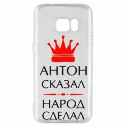 Чехол для Samsung S7 Антон сказал - народ сделал - FatLine