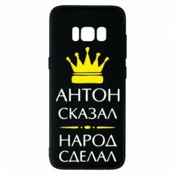 Чехол для Samsung S8 Антон сказал - народ сделал - FatLine