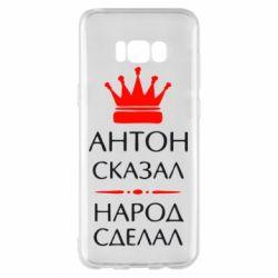 Чехол для Samsung S8+ Антон сказал - народ сделал - FatLine