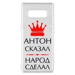 Чехол для Samsung Note 8 Антон сказал - народ сделал - FatLine