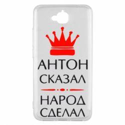 Чехол для Huawei Y6 Pro Антон сказал - народ сделал - FatLine