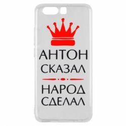Чехол для Huawei P10 Антон сказал - народ сделал - FatLine