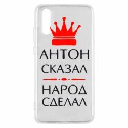 Чехол для Huawei P20 Антон сказал - народ сделал - FatLine