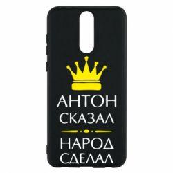 Чехол для Huawei Mate 10 Lite Антон сказал - народ сделал - FatLine