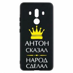 Чехол для Huawei Mate 10 Pro Антон сказал - народ сделал - FatLine