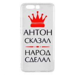 Чехол для Huawei P10 Plus Антон сказал - народ сделал - FatLine