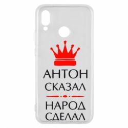 Чехол для Huawei P20 Lite Антон сказал - народ сделал - FatLine