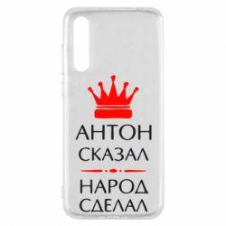 Чехол для Huawei P20 Pro Антон сказал - народ сделал - FatLine