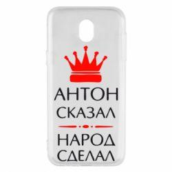 Чехол для Samsung J5 2017 Антон сказал - народ сделал - FatLine