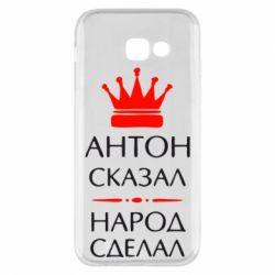 Чехол для Samsung A5 2017 Антон сказал - народ сделал - FatLine
