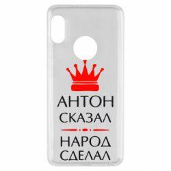 Чехол для Xiaomi Redmi Note 5 Антон сказал - народ сделал - FatLine