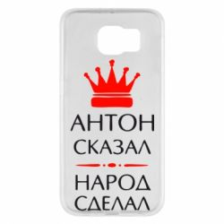 Чехол для Samsung S6 Антон сказал - народ сделал - FatLine