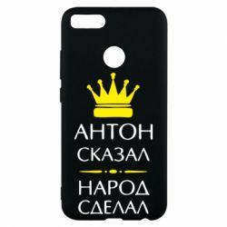 Чехол для Xiaomi Mi A1 Антон сказал - народ сделал - FatLine