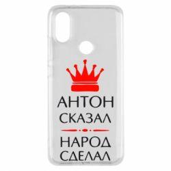 Чехол для Xiaomi Mi A2 Антон сказал - народ сделал - FatLine