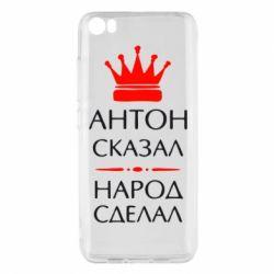 Чехол для Xiaomi Xiaomi Mi5/Mi5 Pro Антон сказал - народ сделал - FatLine