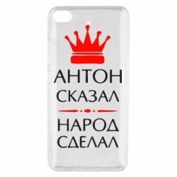 Чехол для Xiaomi Mi 5s Антон сказал - народ сделал - FatLine