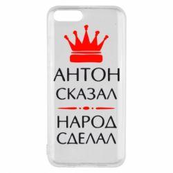 Чехол для Xiaomi Mi6 Антон сказал - народ сделал - FatLine