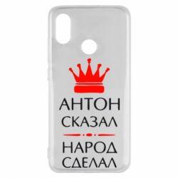 Чехол для Xiaomi Mi8 Антон сказал - народ сделал - FatLine