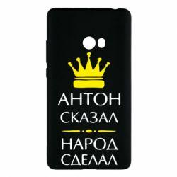 Чехол для Xiaomi Mi Note 2 Антон сказал - народ сделал - FatLine