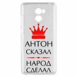 Чехол для Xiaomi Redmi 4 Антон сказал - народ сделал - FatLine